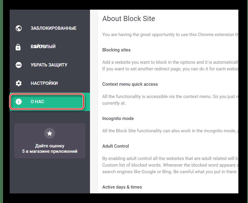 Страница ознакомления с базовыми возможностями расширения на вкладке О Нас в панели управления BlockSite