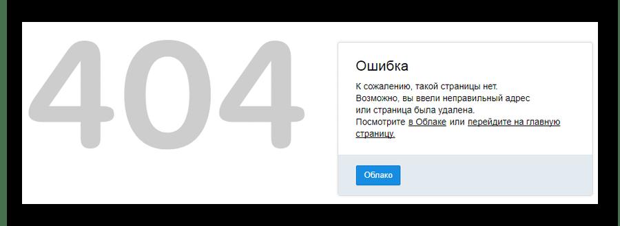 Страница скачивания удаленного файла на сайте сервиса Облако Mail.ru