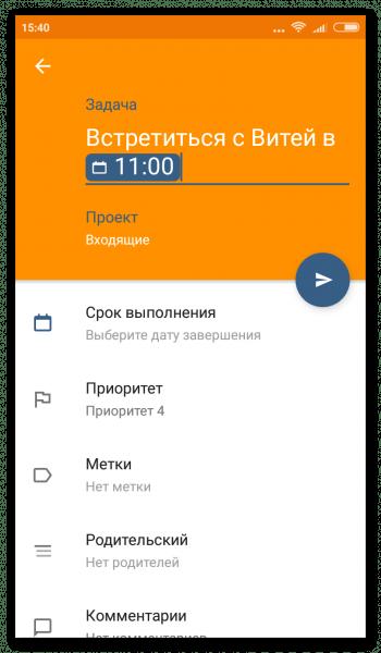 Todoist на Андроид