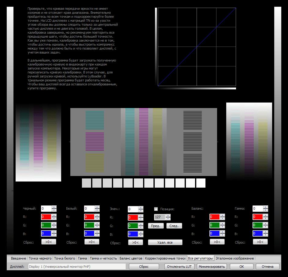 Тонкая подстройка параметров изображения в программе Atrise Lutcurve