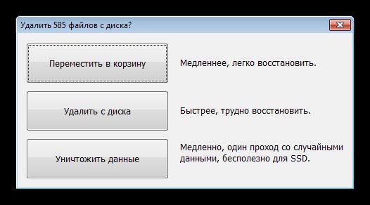 Удаление файлов в программе TeraCopy