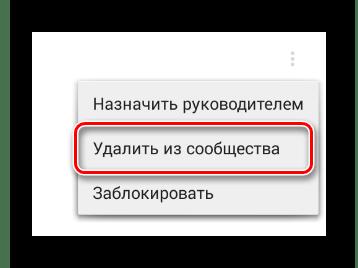 Удаление пользователя из группы в разделе Управление сообществом в мобильном приложении ВКонтакте