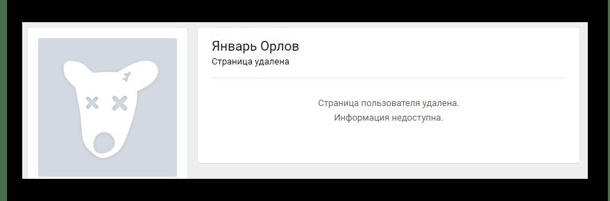 Удаленный пользовательский профиль на сайте ВКонтакте