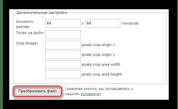 Указываем нужные параметры для конвертирования изображения в Online-Convert