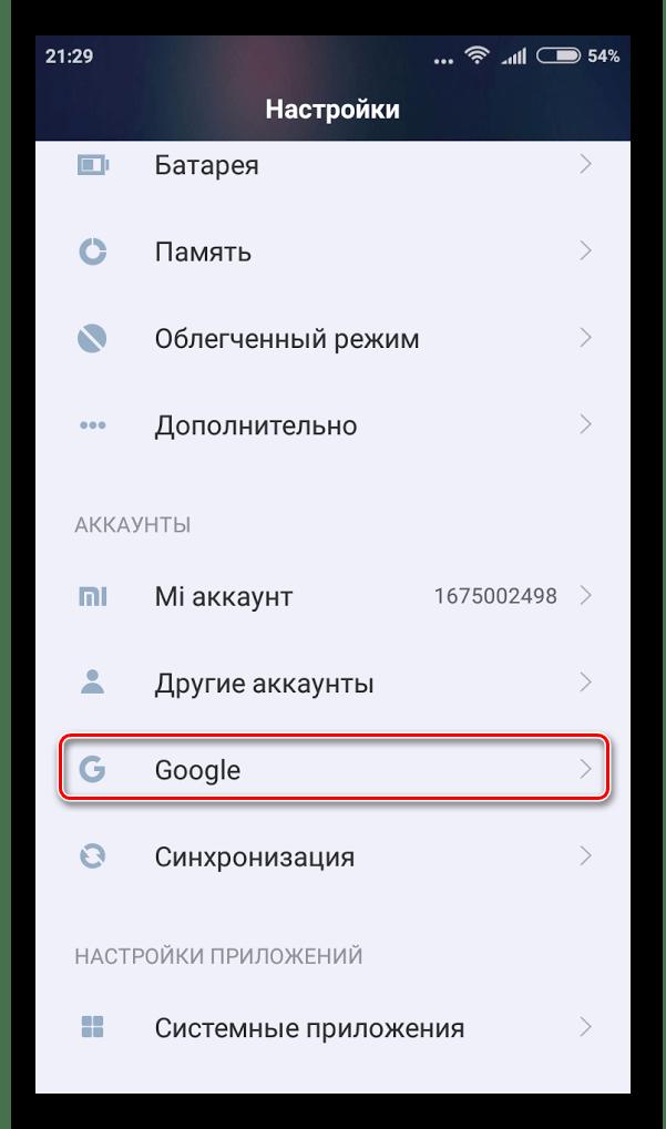 Управление аккаунтами в настройках Android