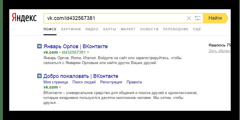 Успешно найденная удаленная страница ВКонтакте на официальном сайте поисковой системы Яндекс