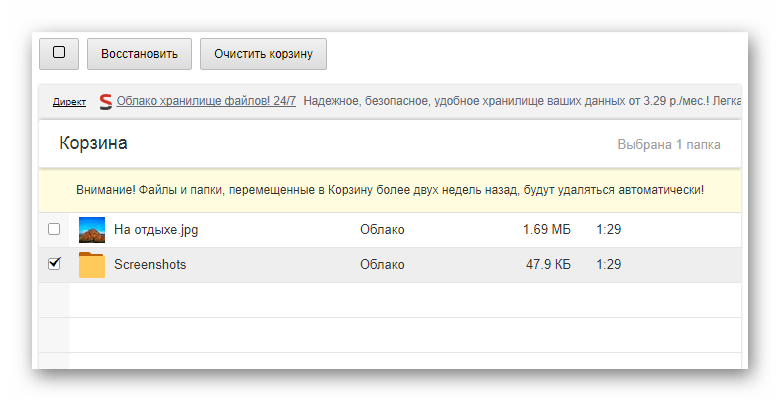 Успешно перемещенные файлы в корзину на сайте сервиса Облако Mail.ru