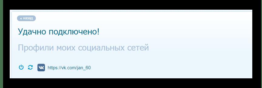 Успешно предоставленный доступ приложению Olike через ВКонтакте на сайте сервиса Olike