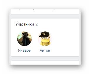 Успешно удаленные пользователи на главной странице группы на сайте ВКонтакте