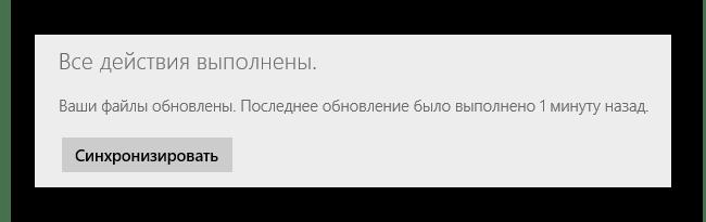 Успешно выполненная синхронизация файлов в OneDrive в ОС Виндовс