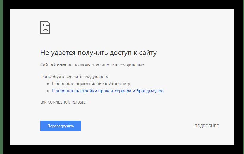 Успешно заблокированный сайт ВКонтакте в интернет обозревателе Google Chrome