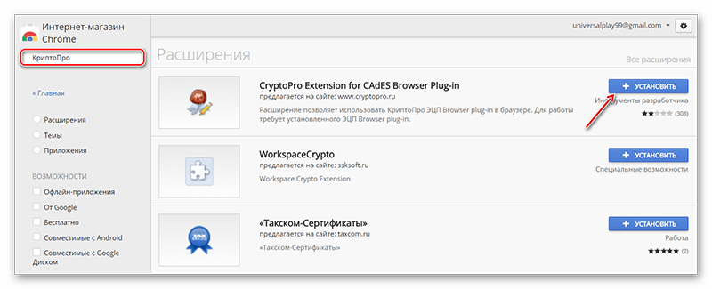 Установка расширения KryptoPro