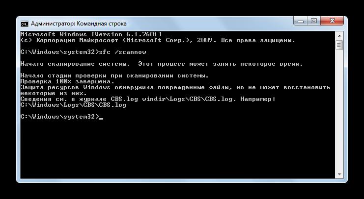Утилита проверки целостности системных файлов обнаружила поврежденные объекты в интерфейсе командной строки в Windows 7