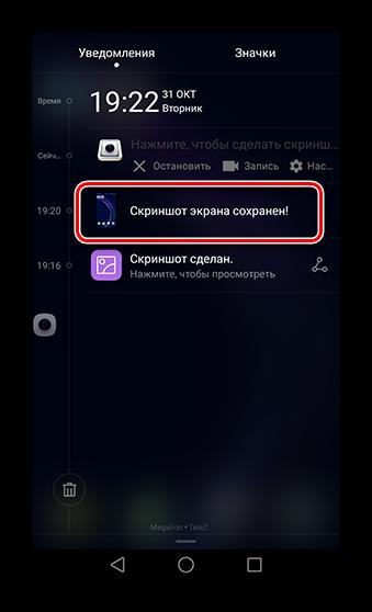 Уведомление о снимке экрана