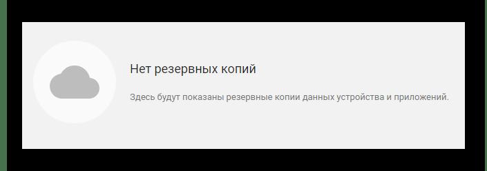 Уведомление об отсутствии резервных копий устройств на сайте облачного хранилища Google Диск