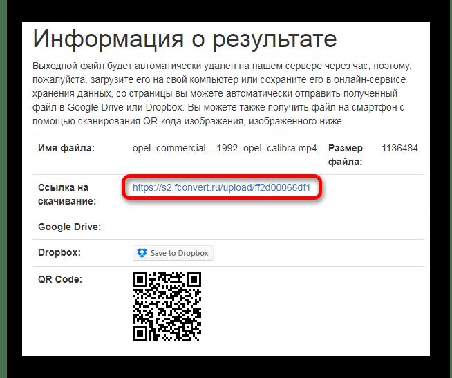 Варианты загрузки обработанного файла Онлайн-сервис FConvert