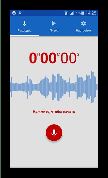 Ведение аудиозаписи в Диктофон (Splend Apps)