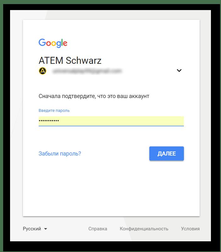 Вход в учётную запись Google