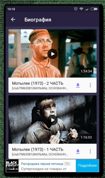 Видео ВК на Андроид
