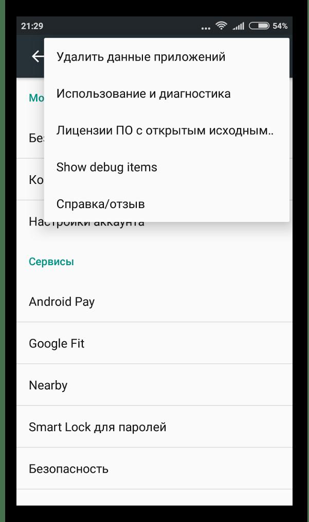 Выход из Google в настройках Android