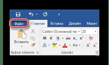 Вкладка файл Word