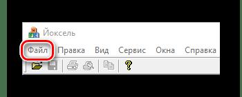 Вкладка файл Йоксель