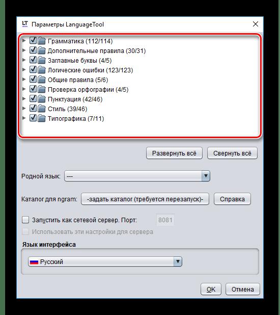 Включение и отключение правил правописания в программе LanguageTool