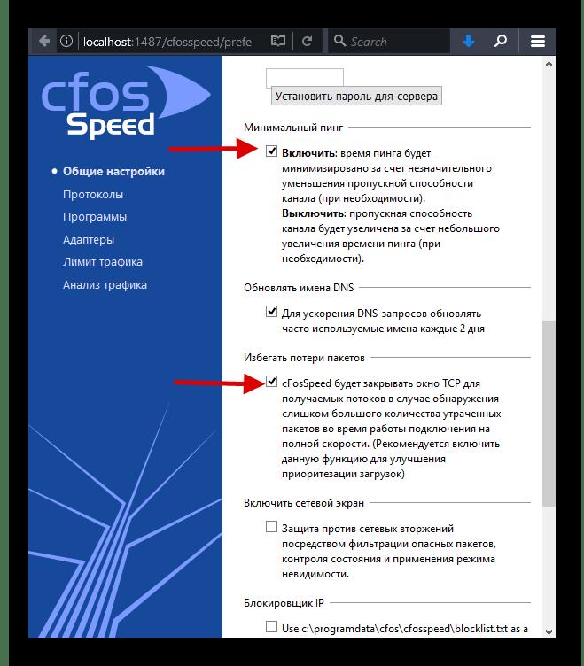 Включение уменьшения пинга и избежания потерь пакетов в программе cFosSpeed в Виндовс 10
