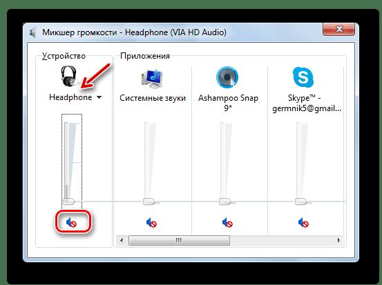 Включение звука в окне микшер громкости в Windows 7