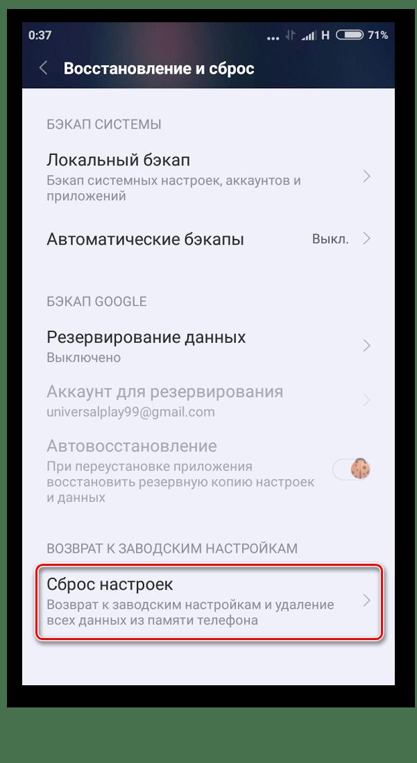 Восстановление и сброс в Android