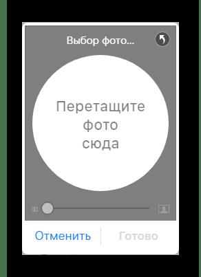 Возможность добавления фотографии для контакта в разделе Контакты на сайте сервиса iCloud