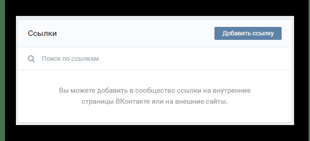 Возможность добавления ссылок в разделе Управление сообществом на сайте ВКонтакте