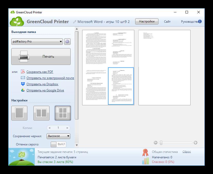 Возможность экономии расходных материалов в GreenCloud Printer