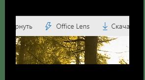Возможность использования приложения Office Lens на сайте облачного хранилища OneDrive