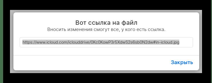 Возможность использования прямой ссылки на файл в разделе iCloud Drive на сайте сервиса iCloud