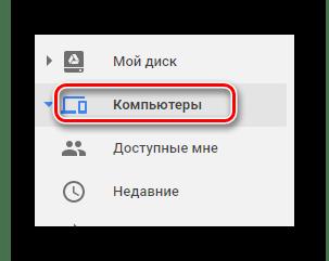 Возможность использования раздела синхронизируемых устройств на сайте облачного хранилища Google Диск