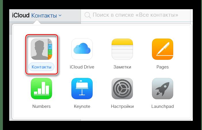 Возможность использования разделе Контакты в разделе Контакты на сайте сервиса iCloud