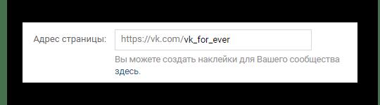 Возможность изменения адреса группы в разделе Управление сообществом на сайте ВКонтакте