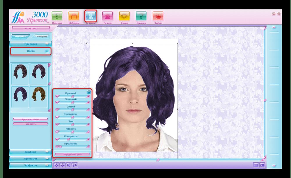 Возможность изменения цвета волос в 3000 Причесок