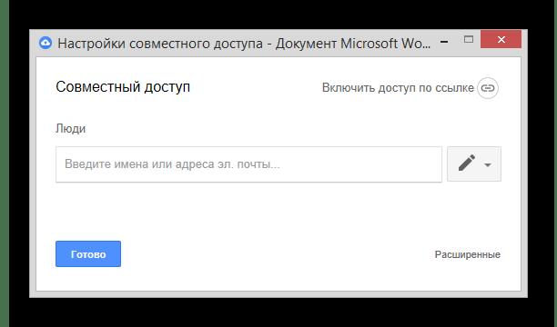 Возможность настройки доступа к файлу в программе Google Диск в ОС Виндовс