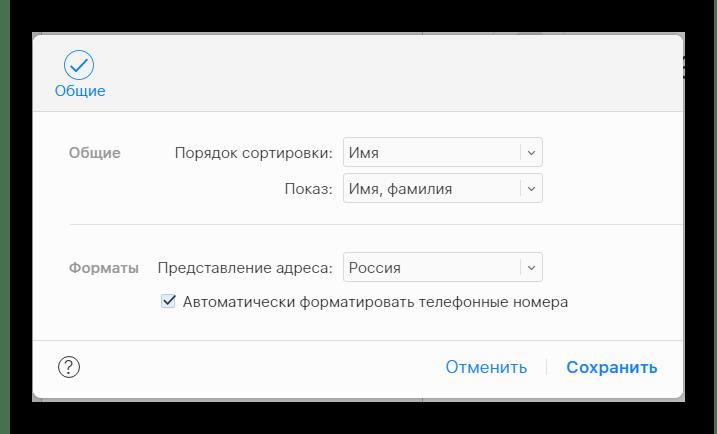 Возможность настройки списка контактов в разделе Контакты на сайте сервиса iCloud