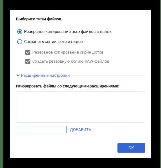 Возможность настройки типов файлов для синхронизации в программе Google Диск в ОС Виндовс