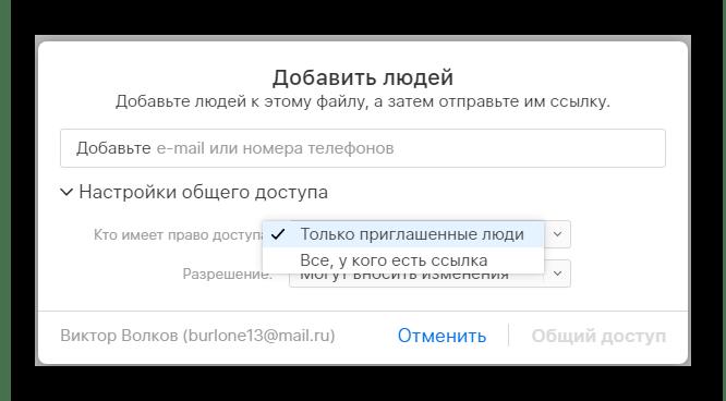 Возможность организации доступа к файлу по ссылке в разделе iCloud Drive на сайте сервиса iCloud