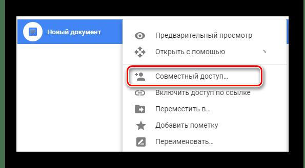 Возможность организации совместного доступа к файлу на сайте облачного хранилища Google Диск
