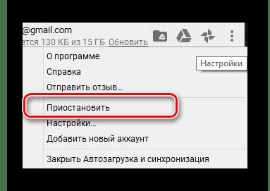 Возможность остановки синхронизации в программе Google Диск в ОС Виндовс