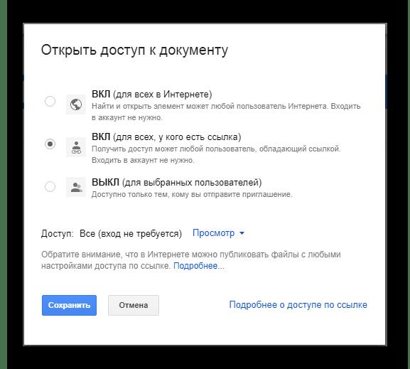 Возможность отключения общего доступа к файлам на сайте облачного хранилища Google Диск
