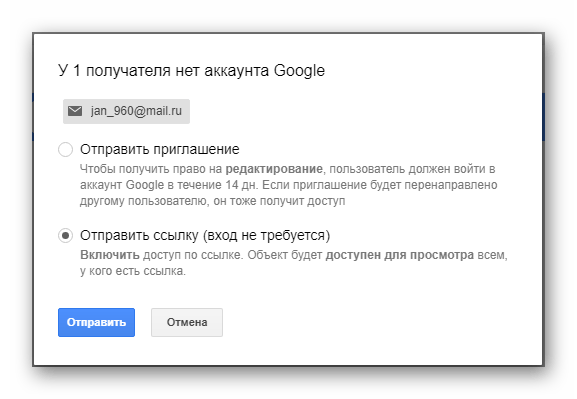 Возможность отправки ссылки для доступа в письме на сайте облачного хранилища Google Диск