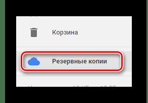 Возможность перехода к разделу Резервные копии на сайте облачного хранилища Google Диск