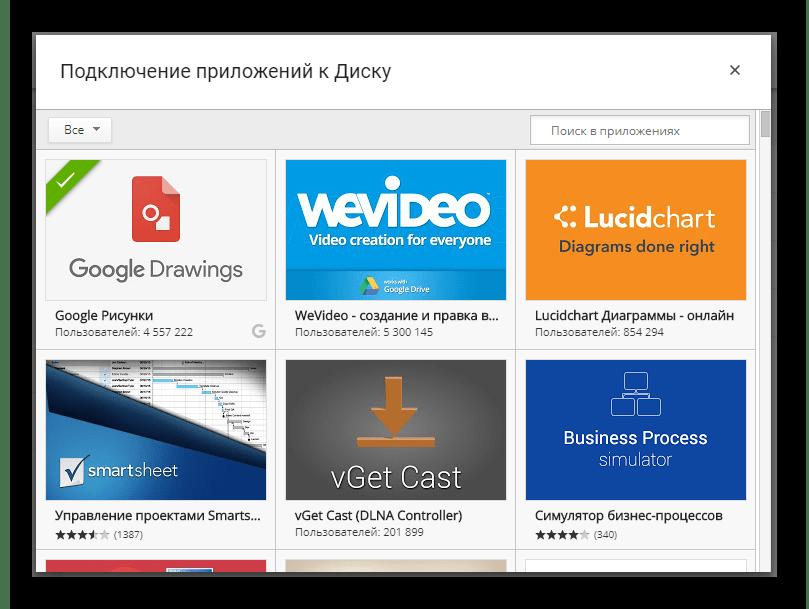 Возможность подключения дополнительных приложений на сайте облачного хранилища Google Диск