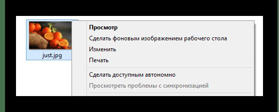Возможность предоставления автономного доступа к файлу в OneDrive в ОС Виндовс